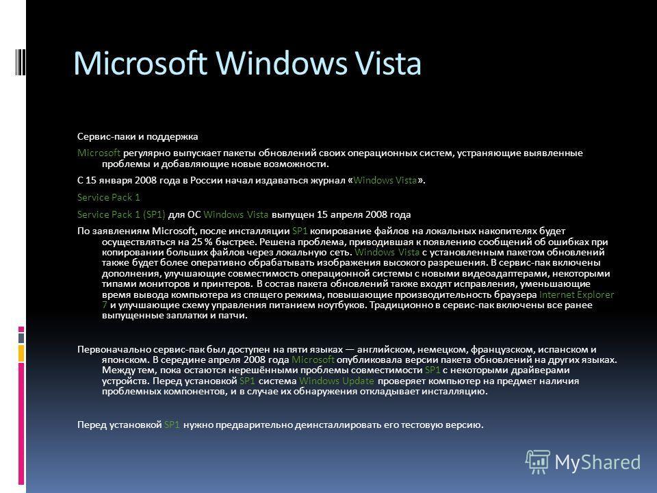 Microsoft Windows Vista Сервис-паки и поддержка Microsoft регулярно выпускает пакеты обновлений своих операционных систем, устраняющие выявленные проблемы и добавляющие новые возможности. C 15 января 2008 года в России начал издаваться журнал «Window