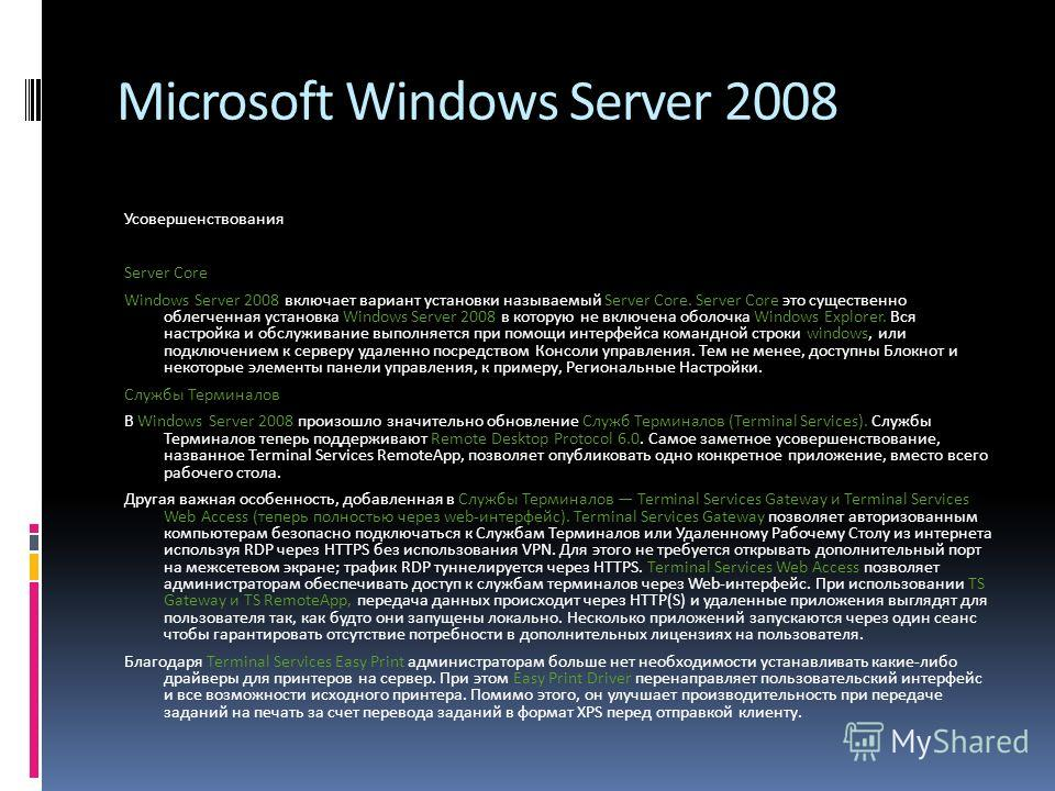Microsoft Windows Server 2008 Усовершенствования Server Core Windows Server 2008 включает вариант установки называемый Server Core. Server Core это существенно облегченная установка Windows Server 2008 в которую не включена оболочка Windows Explorer.