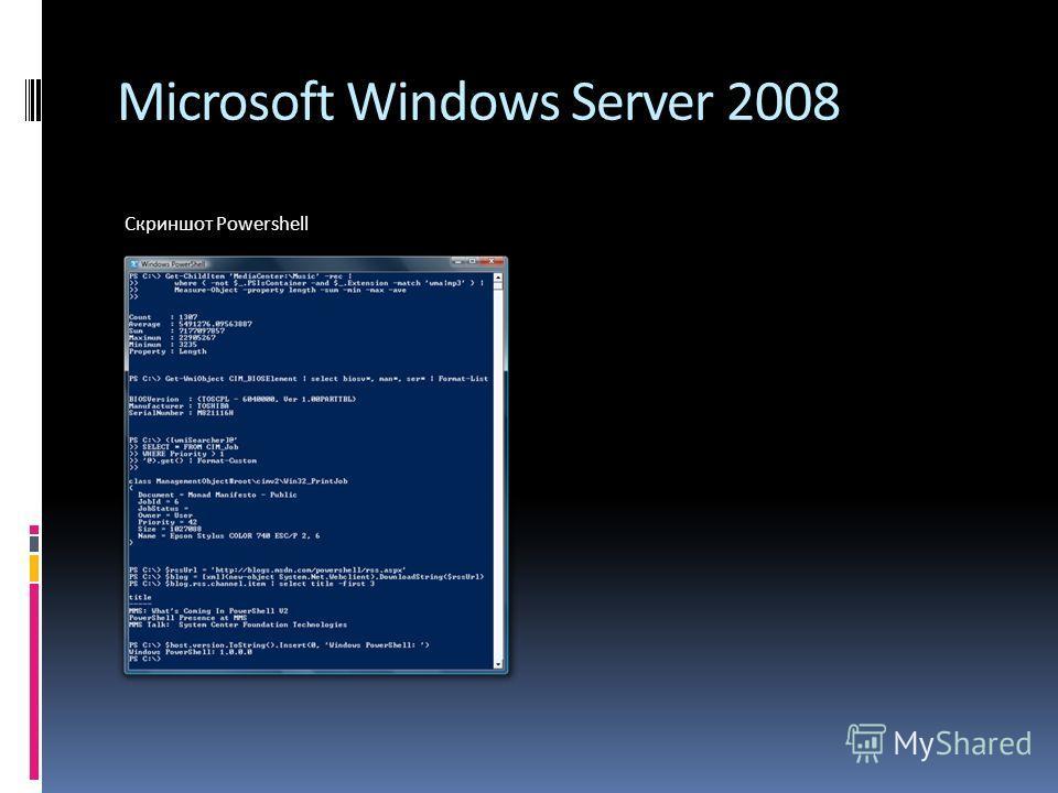 Microsoft Windows Server 2008 Скриншот Powershell
