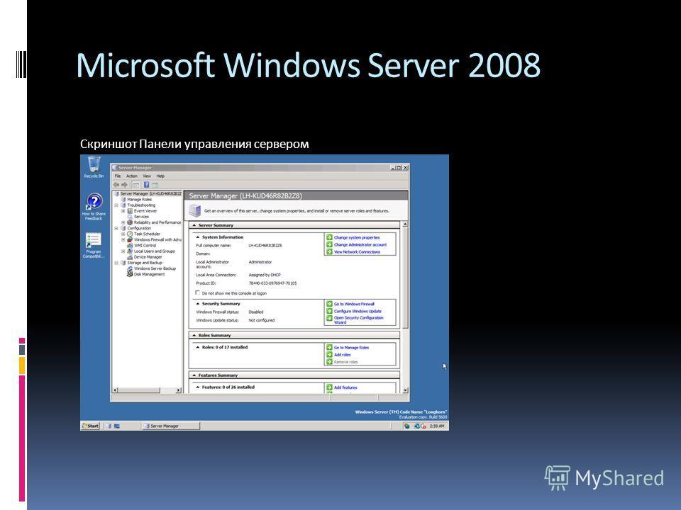 Microsoft Windows Server 2008 Скриншот Панели управления сервером