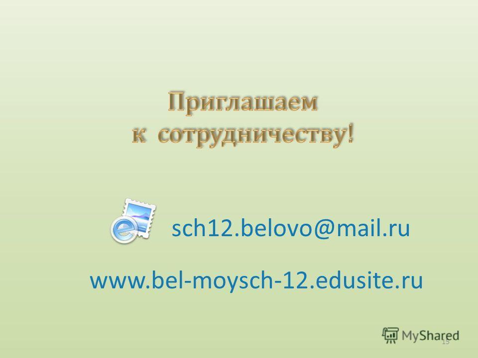 sch12.belovo@mail.ru 15 www.bel-moysch-12.edusite.ru