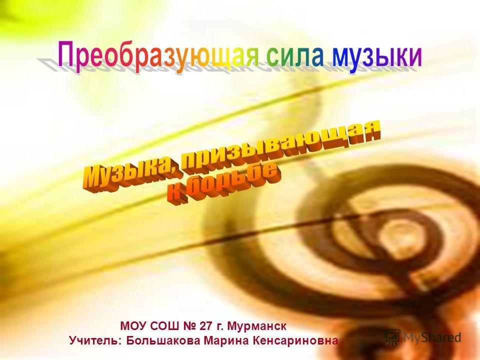 МОУ СОШ 27 г. Мурманск Учитель: Большакова Марина Кенсариновна