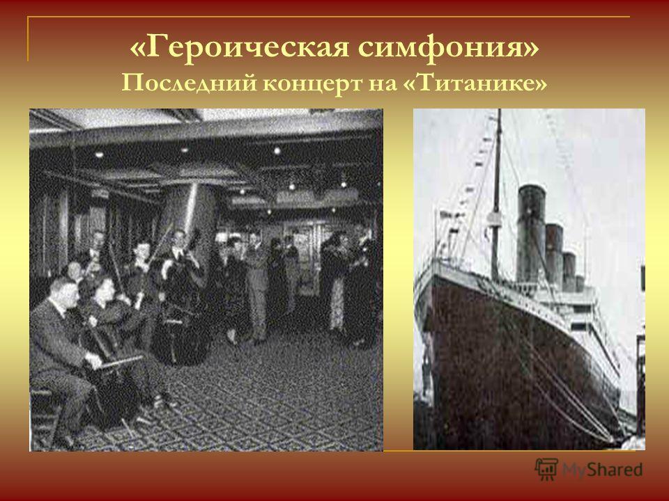 «Героическая симфония» Последний концерт на «Титанике»