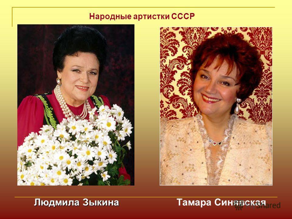 Людмила Зыкина Тамара Синявская Народные артистки СССР