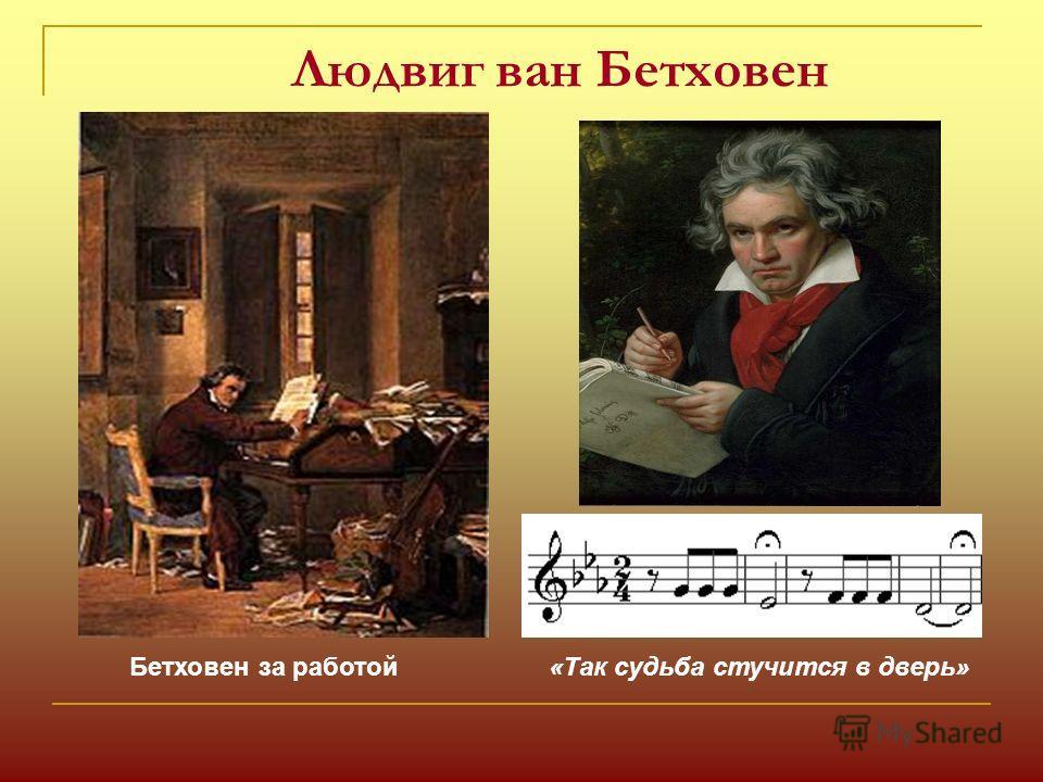 Людвиг ван Бетховен Бетховен за работой«Так судьба стучится в дверь»