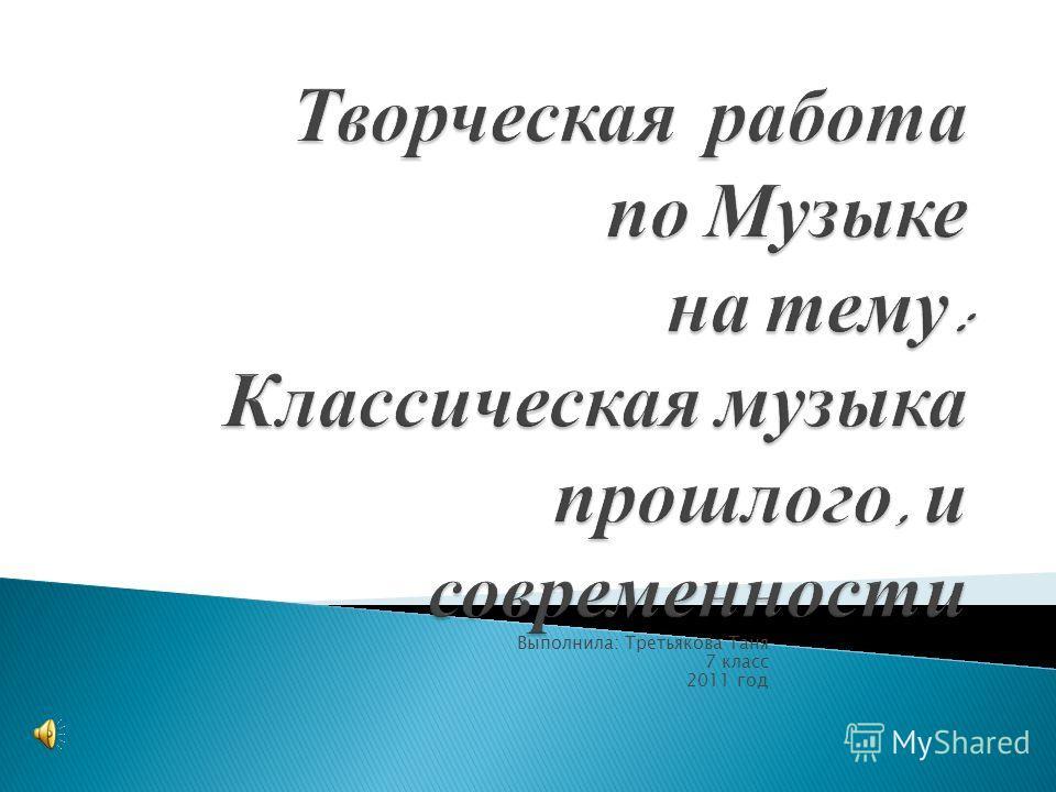 Выполнила: Третьякова Таня 7 класс 2011 год