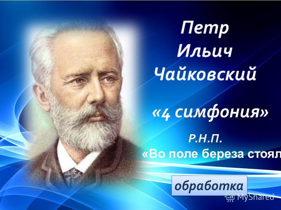 «4 симфония» Р.Н.П. «Во поле береза стояла» обработка