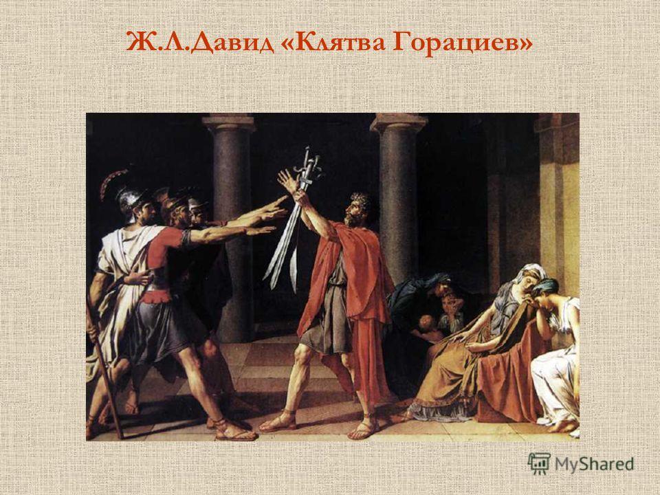 Ж.Л.Давид «Клятва Горациев»