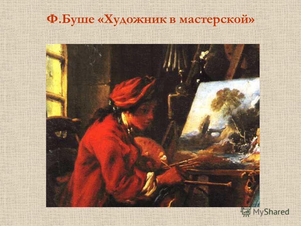 Ф.Буше «Художник в мастерской»