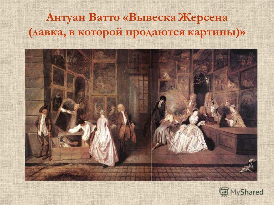 Антуан Ватто «Вывеска Жерсена (лавка, в которой продаются картины)»