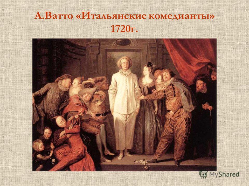А.Ватто «Итальянские комедианты» 1720г.