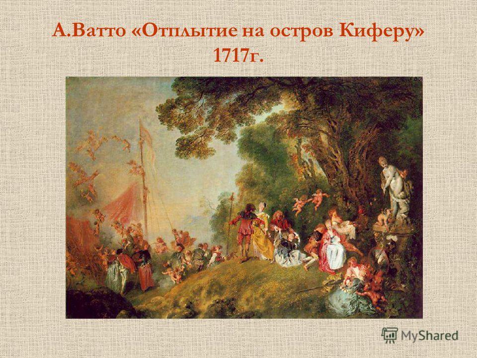 А.Ватто «Отплытие на остров Киферу» 1717г.