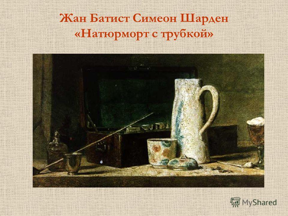 Жан Батист Симеон Шарден «Натюрморт с трубкой»