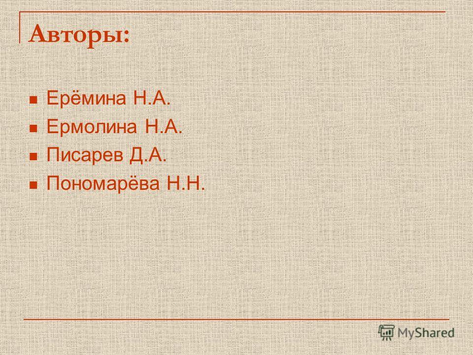 Авторы: Ерёмина Н.А. Ермолина Н.А. Писарев Д.А. Пономарёва Н.Н.
