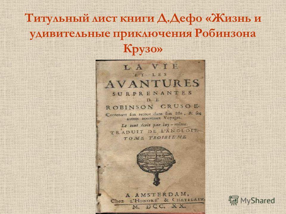 Титульный лист книги Д.Дефо «Жизнь и удивительные приключения Робинзона Крузо»