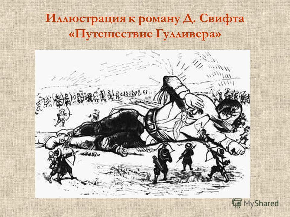 Иллюстрация к роману Д. Свифта «Путешествие Гулливера»