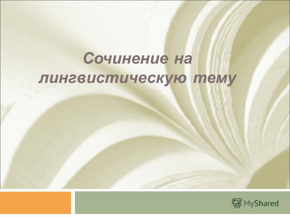 Сочинение на лингвистическую тему