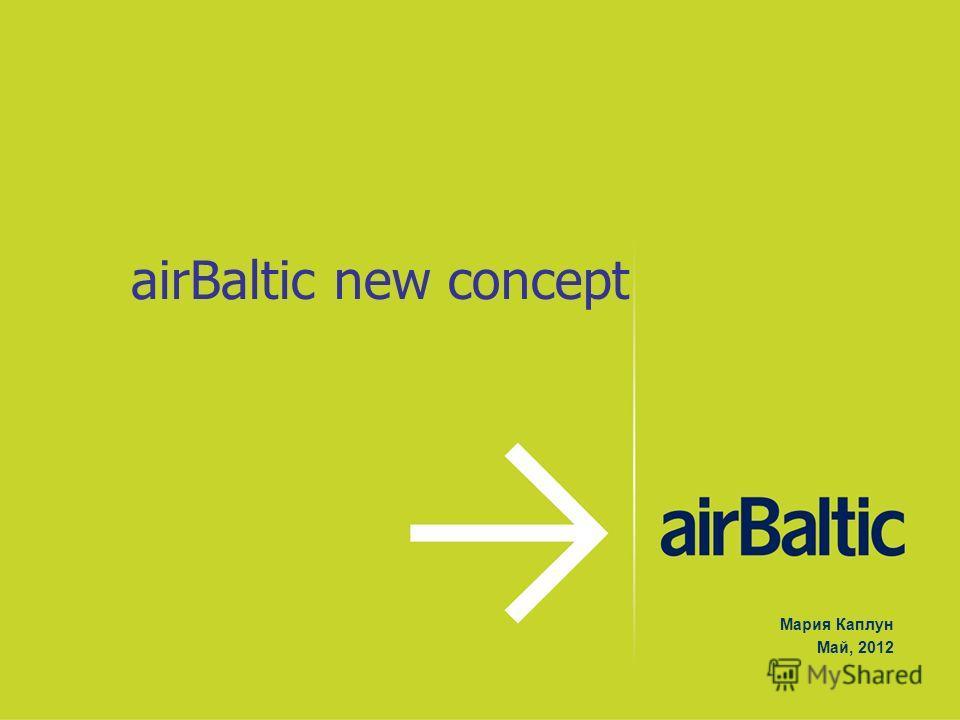 airBaltic new concept Мария Каплун Май, 2012
