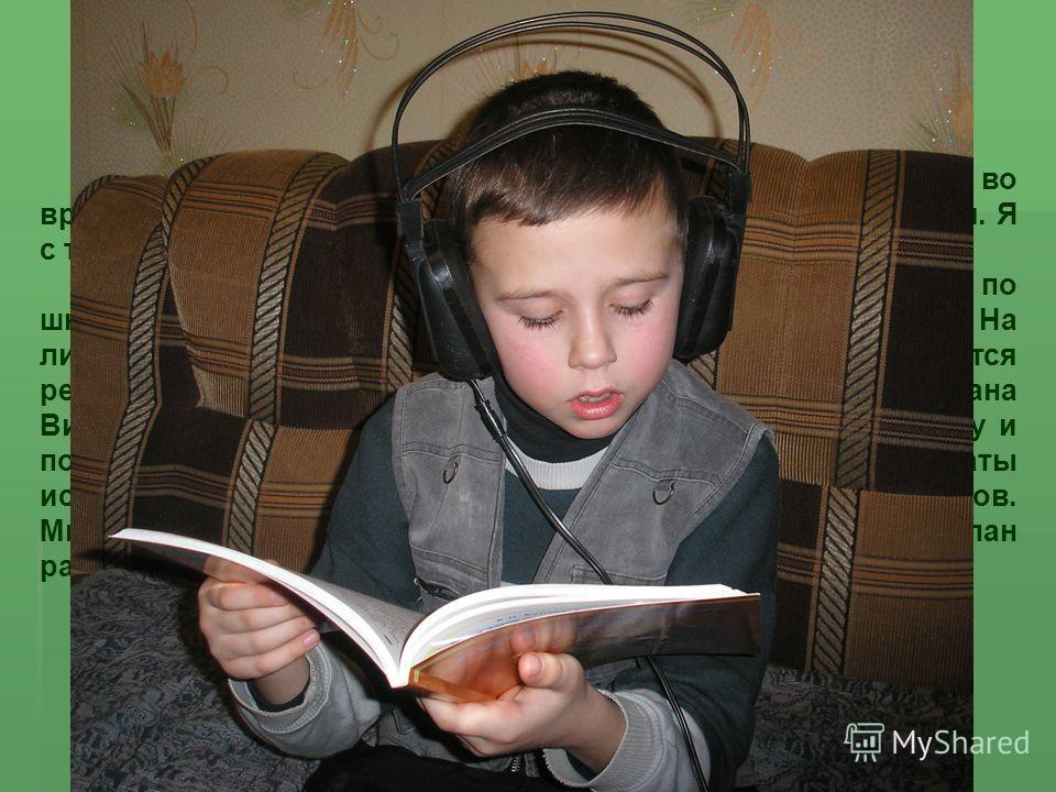 Я люблю петь, играть на баяне, но громкая музыка и шум во время занятий и подготовки уроков мешает и раздражает меня. Я с трудом выполняю домашние задания и часто отвлекаюсь. В нашей школе на переменах очень шумно, а дежурные по школе всегда делают з