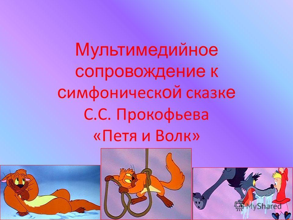 Мультимедийное сопровождение к с имфоническ ой сказк е С.С. Прокофьева «Петя и Волк»