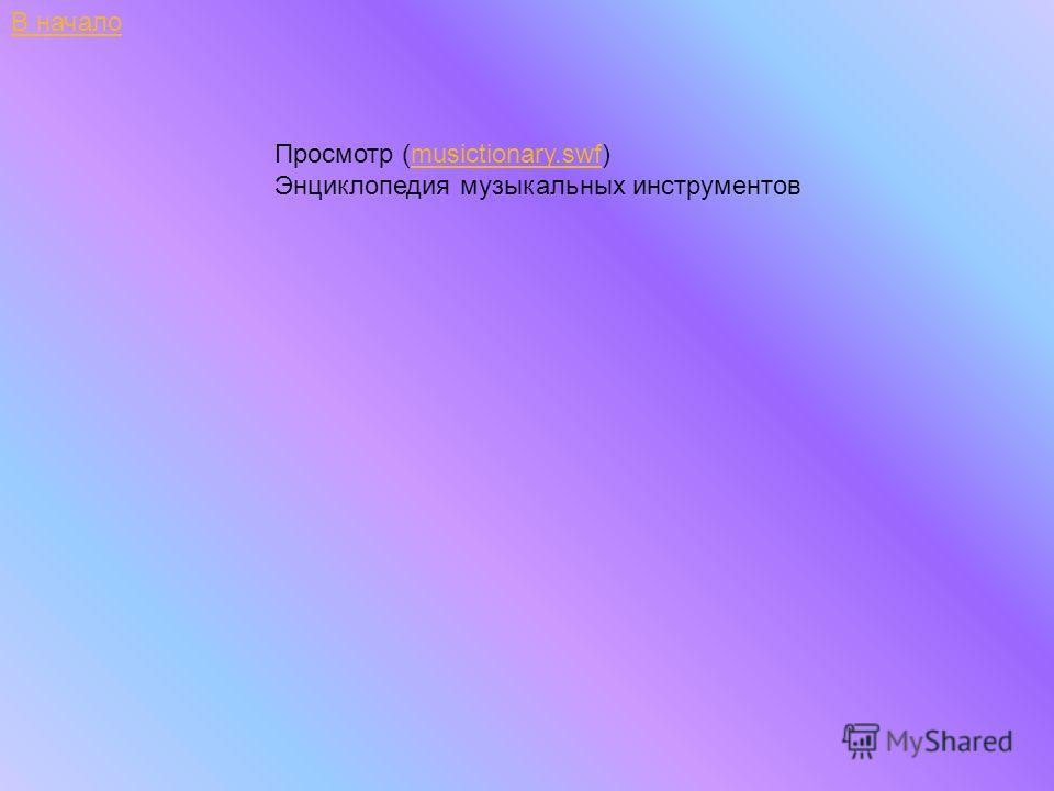 Просмотр (musictionary.swf)musictionary.swf Энциклопедия музыкальных инструментов В начало