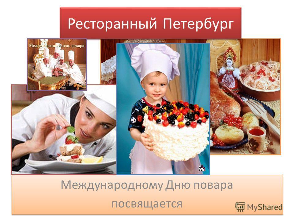 Ресторанный Петербург Международному Дню повара посвящается Международному Дню повара посвящается