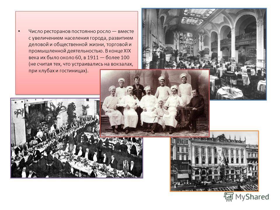 Число ресторанов постоянно росло вместе с увеличением населения города, развитием деловой и общественной жизни, торговой и промышленной деятельностью. В конце ХIХ века их было около 60, в 1911 более 100 (не считая тех, что устраивались на вокзалах, п