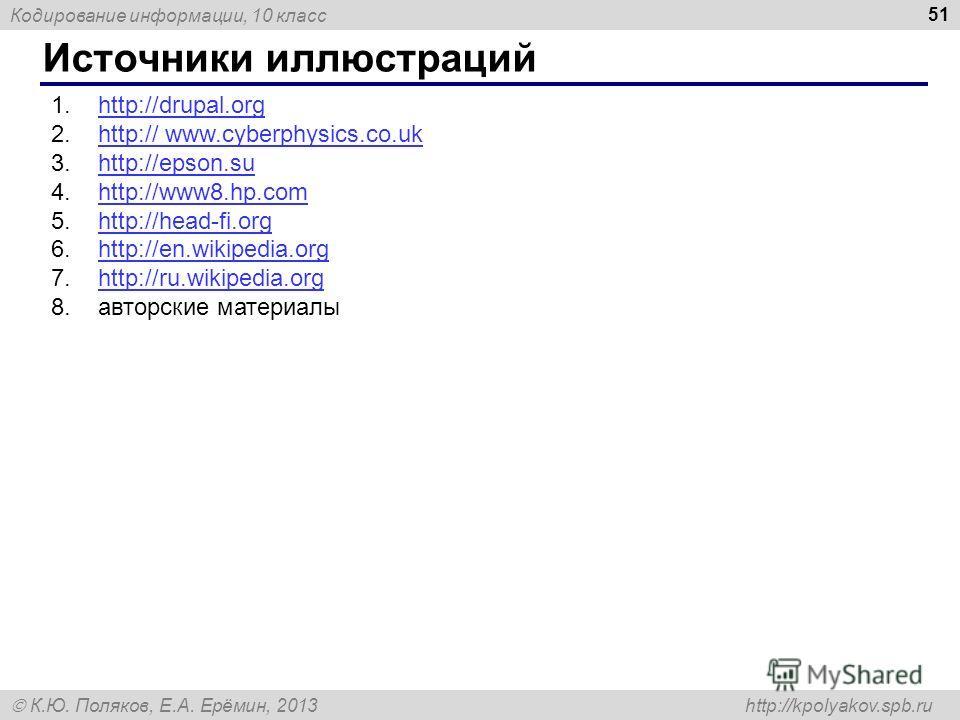 Кодирование информации, 10 класс К.Ю. Поляков, Е.А. Ерёмин, 2013 http://kpolyakov.spb.ru Источники иллюстраций 51 1.http://drupal.orghttp://drupal.org 2.http:// www.cyberphysics.co.ukhttp:// www.cyberphysics.co.uk 3.http://epson.suhttp://epson.su 4.h