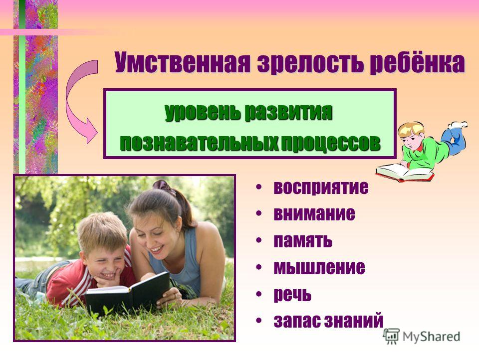 Умственная зрелость ребёнка Умственная зрелость ребёнка восприятие внимание память мышление речь запас знаний уровень развития познавательных процессов