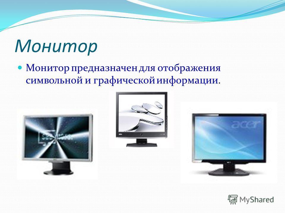 Монитор Монитор предназначен для отображения символьной и графической информации.