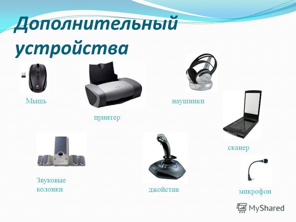 Дополнительный устройства Мышь принтер сканер наушники джойстик микрофон Звуковые колонки