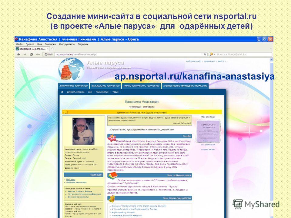 Создание мини-сайта в социальной сети nsportal.ru (в проекте «Алые паруса» для одарённых детей) ap.nsportal.ru/kanafina-anastasiya