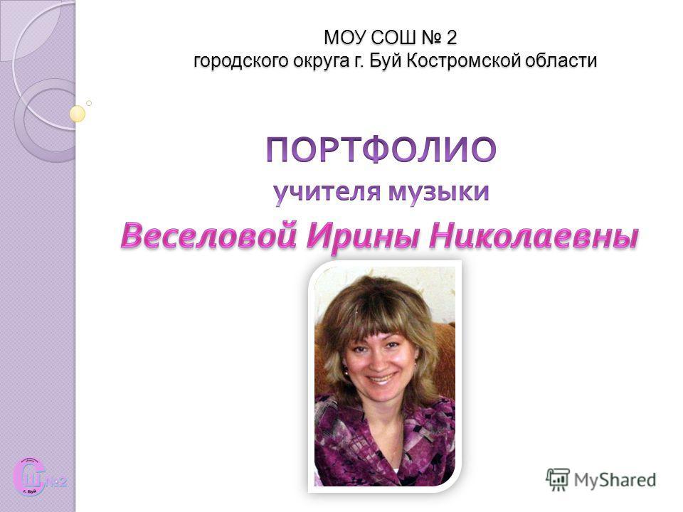 МОУ СОШ 2 городского округа г. Буй Костромской области МОУ СОШ 2 городского округа г. Буй Костромской области