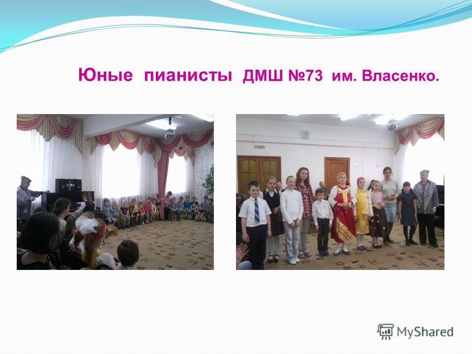 Юные пианисты ДМШ 73 им. Власенко.