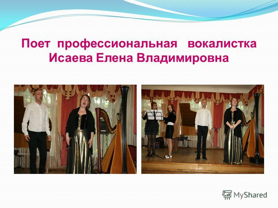 Поет профессиональная вокалистка Исаева Елена Владимировна