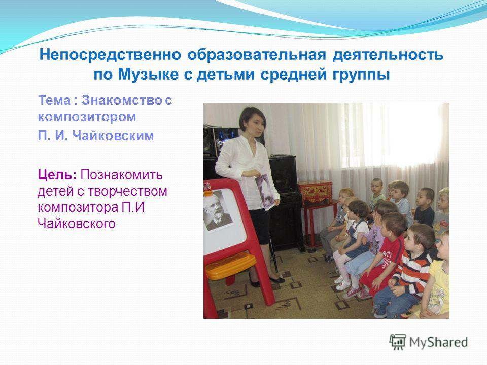 знакомство с чайковским детский сад