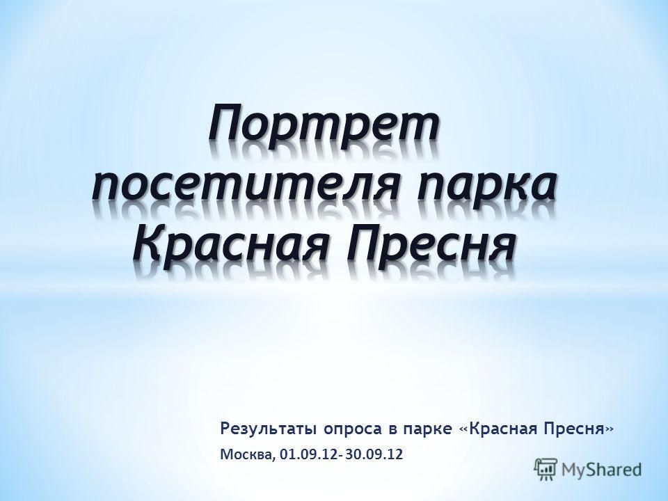 Результаты опроса в парке «Красная Пресня» Москва, 01.09.12- 30.09.12
