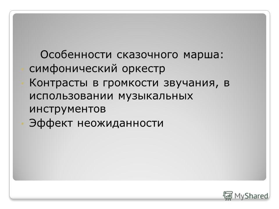 М.И.Глинка (1804-1857) – русский композитор, классик русской музыки. Автор опер «Иван Сусанин» и «Руслан и Людмила».
