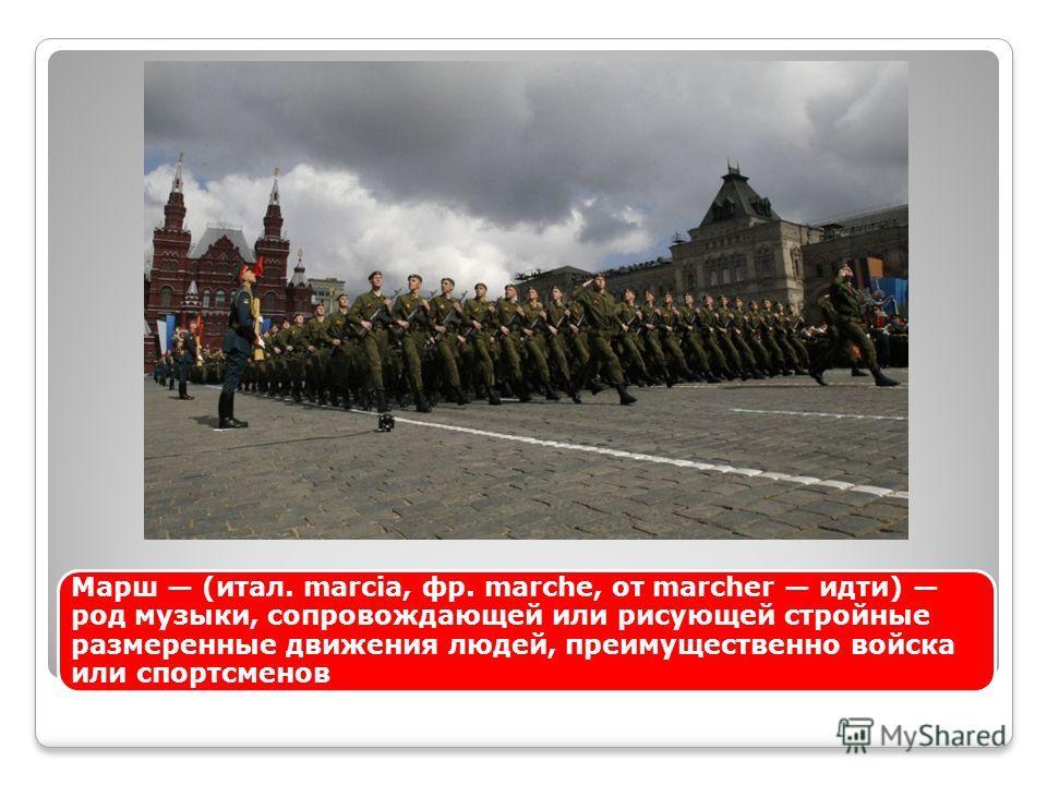 Конспект про марш музыкальная литература 4 класс