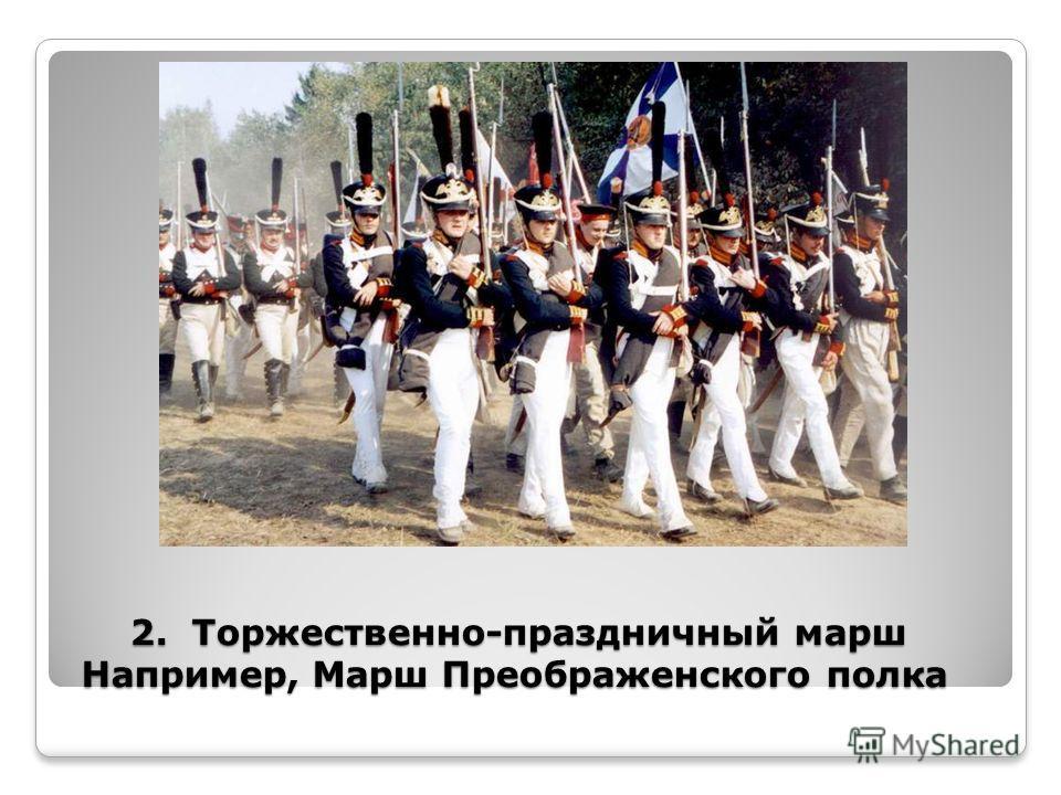 Прощание славянки» русский марш, написанный в 19121913 годах штаб- трубачом Василием Ивановичем Агапкиным под впечатлением от событий Первой Балканской войны (19121913). Он является национальным маршем, символизирующим проводы на войну, военную служб