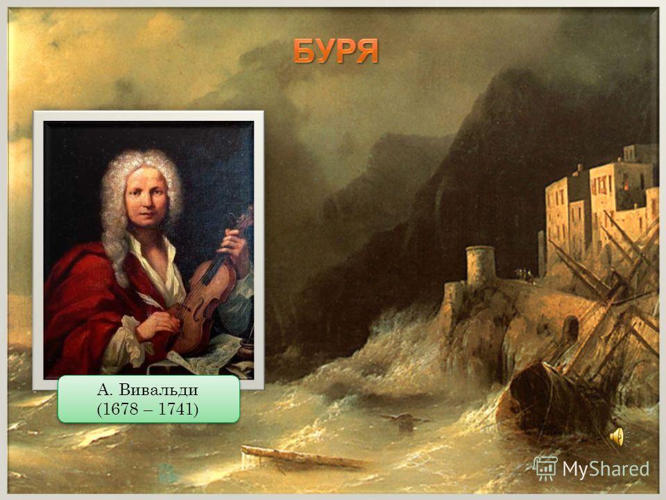 А. Вивальди (1678 – 1741) А. Вивальди (1678 – 1741)
