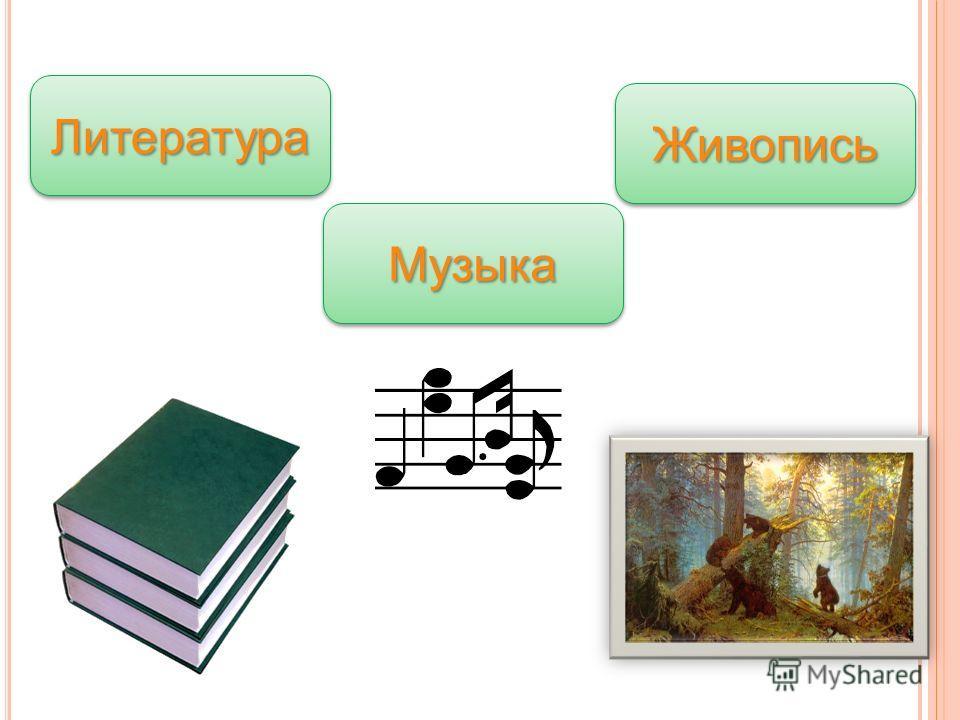 ЛитератураЛитература МузыкаМузыка ЖивописьЖивопись