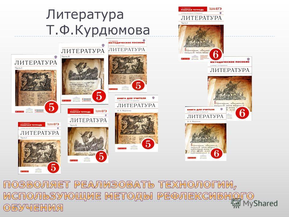 Литература Т.Ф.Курдюмова