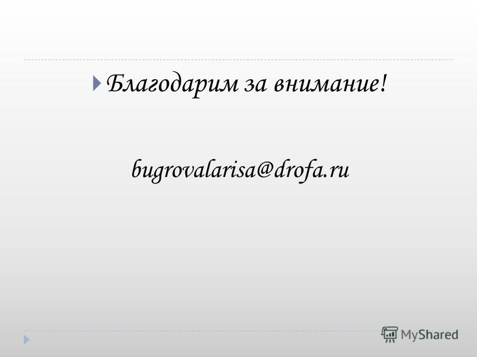 Благодарим за внимание! bugrovalarisa@drofa.ru