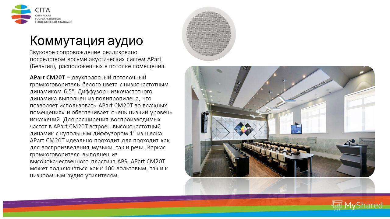 Коммутация аудио Звуковое сопровождение реализовано посредством восьми акустических систем APart (Бельгия), расположенных в потолке помещения. APart CM20T – двухполосный потолочный громкоговоритель белого цвета с низкочастотным динамиком 6,5
