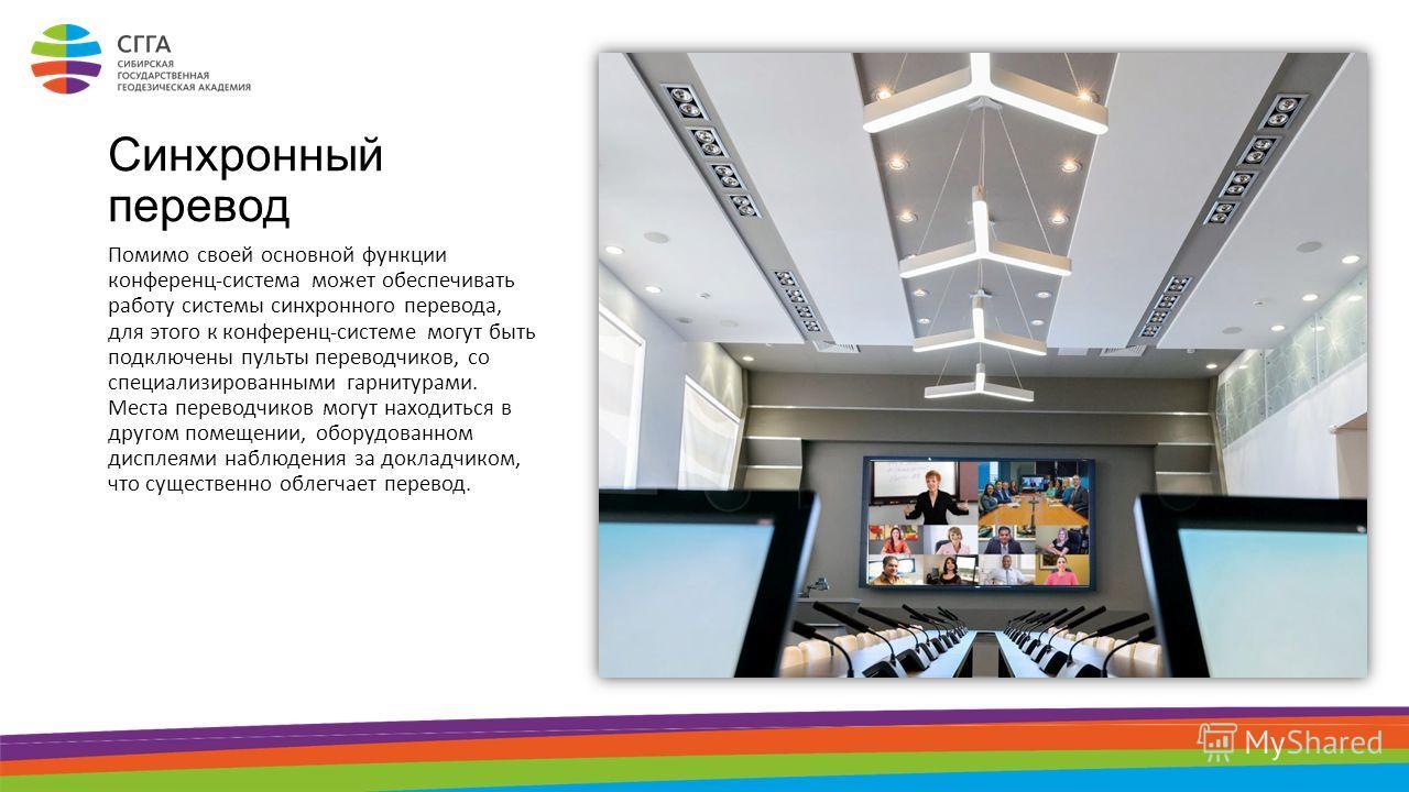 Помимо своей основной функции конференц-система может обеспечивать работу системы синхронного перевода, для этого к конференц-системе могут быть подключены пульты переводчиков, со специализированными гарнитурами. Места переводчиков могут находиться в