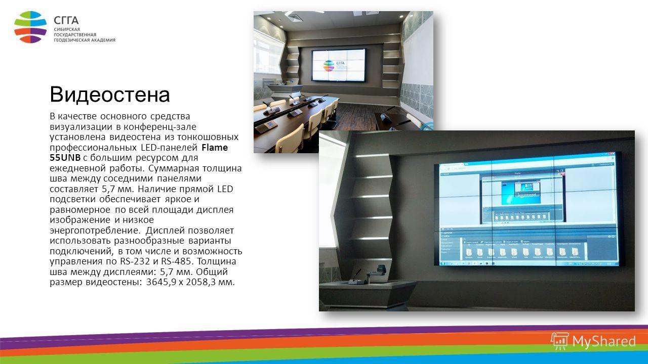 Видеостена В качестве основного средства визуализации в конференц-зале установлена видеостена из тонкошовных профессиональных LED-панелей Flame 55UNB с большим ресурсом для ежедневной работы. Суммарная толщина шва между соседними панелями составляет