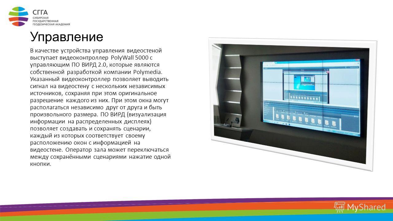 Управление В качестве устройства управления видеостеной выступает видеоконтроллер PolyWall 5000 с управляющим ПО ВИРД 2.0, которые являются собственной разработкой компании Polymedia. Указанный видеоконтроллер позволяет выводить сигнал на видеостену
