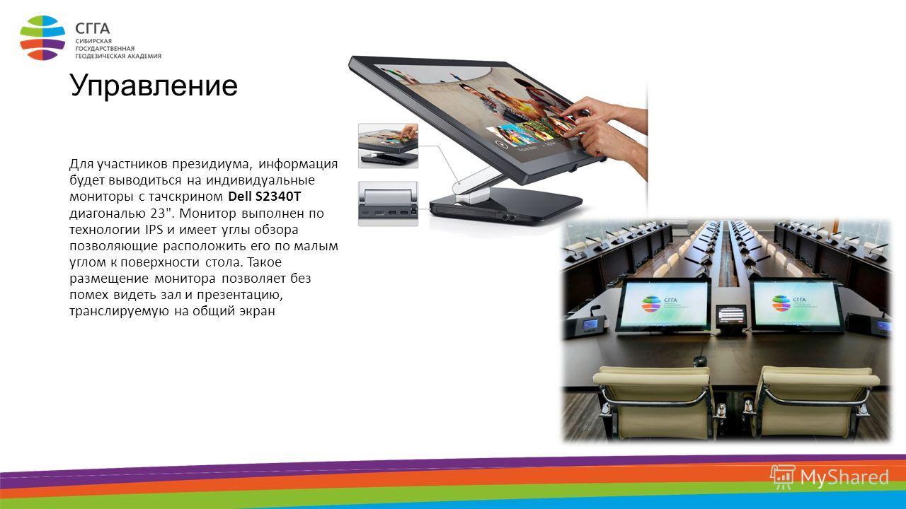 Управление Для участников президиума, информация будет выводиться на индивидуальные мониторы с тачскрином Dell S2340T диагональю 23