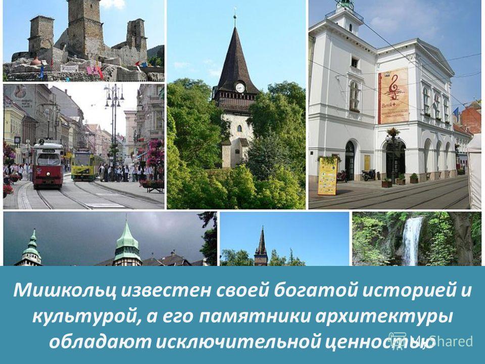 Мишкольц известен своей богатой историей и культурой, а его памятники архитектуры обладают исключительной ценностью